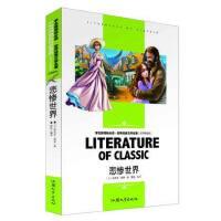 名师精读版《悲惨世界》学生新课标必读世界经典文学名著中小学生三四五六七八九年级课外书名著青少文学畅销