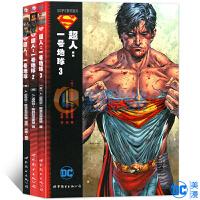 正版 超人一号地球1-2-3 套装3 册 1-3 DC美漫 华纳DC英雄漫画书 闪电侠神奇女侠绿箭X特遣队蝙蝠侠超人小