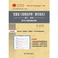 范里安《微观经济学:现代观点》(第7、8版)章节习题精编详解-手机版(ID:14889).