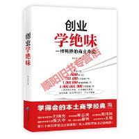 《创业学绝味:一根鸭脖的商业奇迹》 郭宇宽 企业管理出版社 9787516408285
