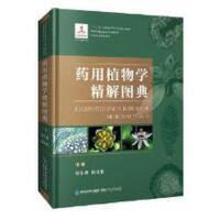 药用植物学精解图典