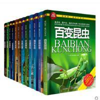 全套 百变昆虫/我的第一套百科全书 儿童自然大百科6册12册 科普图书 自然鸟恐龙 注音版 小学生科普读物6-7-8-