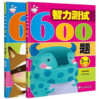 幼儿园中班教材练习册全套2册宝宝阶梯潜能开发早教书 幼儿童数学逻辑