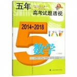 数学(上海卷2014-2018)/五年高考试题透视