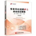 事业单位招聘护士综合应试策略(第2版)