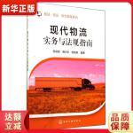 航运 货运 物流指南系列--现代物流实务与法规指南 9787122212962 程晓雯、傅志军、班晓英著 化学工业出版
