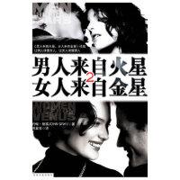 男人来自火星,女人来自金星2 (美)约翰・格雷,刘增莉 吉林文史出版社 9787807022893