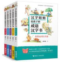 汉字姐姐给孩子的成语汉字书 套装5册 6-14岁学前儿童有趣早教启蒙识字书 老师推荐小学生课外阅读书籍 儿童文学读物畅