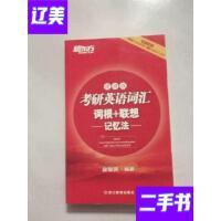 [二手旧书9成新]新东方:考研英语词汇词根+联想记忆法(便携版)