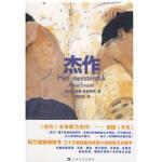 杰作 (荷)安娜・恩奎斯特 ,欧阳昱 上海文艺出版社 9787532136094