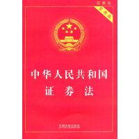 中华人民共和国证券法・实用版