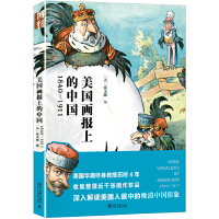 美国画报上的中国:1840―1911