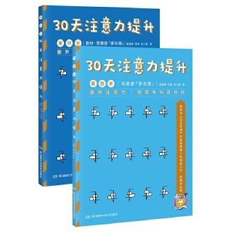 第四阶(pdf+txt+epub+azw3+mobi电子书在线阅读下载)