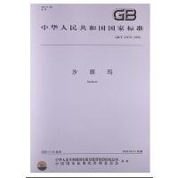 沙琪玛GB/T 22475-2008
