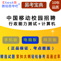 2020年中国移动校园招聘考试(行政能力测试+计算机)易考宝典题库章节练习模拟试卷非教材