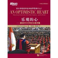 【旧书二手书8成新】新东方 乐观的心:康奈尔大学校长演讲集 Jeffrey Sean Lehman,荣丽亚,周成刚 北
