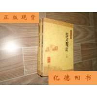 【二手旧书9成新】中华经典藏书:古文观止(套装上下册) /钟基