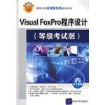 Visual FoxPro程序设计(等级考试版)(高等学校应用型特色规划教材)