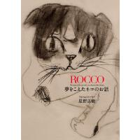 现货【深图日文】ROCCO �簸颏长à骏庭长韦�� 星野正树 画集 艺术 猫写真 日本原装进口