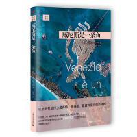 [出版集团自营]威尼斯是一条鱼,上海文艺出版社,9787532157815