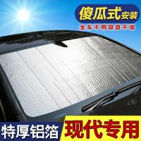 现代汽车遮阳挡ix25 35瑞纳名图悦动朗动索纳塔防晒隔热遮阳板帘