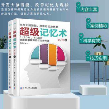 超级记忆术大全集上下册 过目不忘超级记忆训练方法教程技巧高效提升脑力情商工具书生活行为与读心术法智力心理学基础入门书籍z 正品保证优惠多多