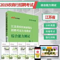 中公教育2019江苏省农村商业银行招聘考试专用教材综合能力测试