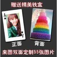 创意新奇纪念品个性照片扑克牌定制DIY纪念 送男女生闺蜜生日礼物