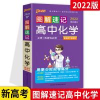 2022版 PASS绿卡图书图解速记高中化学人教版RJ版 必修+选修全彩版 含新高考真题高中化学方程式手册口袋书工具书