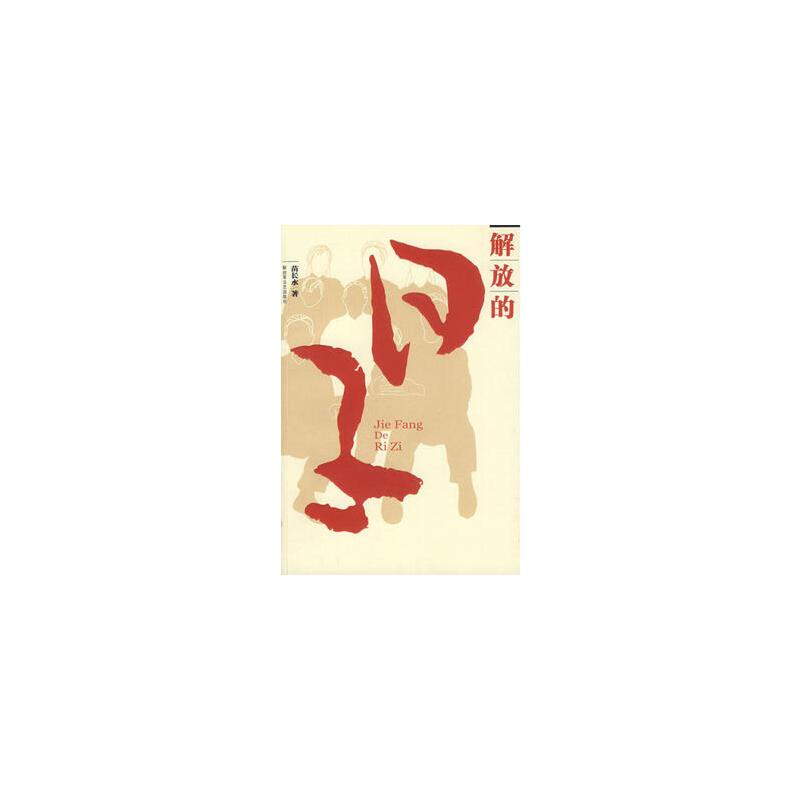 解放的日子 苗长水 解放军文艺出版社 书籍正版!好评联系客服有优惠!谢谢!
