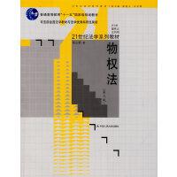 【二手书旧书8成新】物权法 (第三版)杨立新 9787300113241