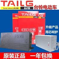 台铃电动车充电器36V48V60V64V68V72V80V84V96V锂电池充电器