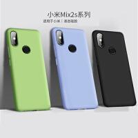 小米mix2s手机壳套 小米MIX2S保护套 小米mix2s简约全包防摔液态硅胶男女款软套外壳
