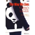 认识中国人(汉英对照) 袁枚,张桦,那天野 9787802004139 华语教学出版社