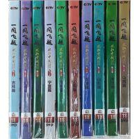 纪录片:航拍中国 一同飞越 第三季全集 10DVD 中国地理 中国文化 视频光盘