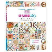 拼布图案163,[日]主妇与生活社,中国纺织出版社【正版可开发票】