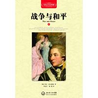 世界文学名著典藏 战争与和平(上、下)精装