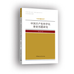中国共产党科学化建设问题研究