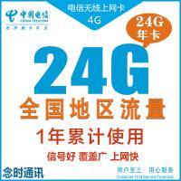 中国电信 电信天翼4G 上网卡 流量卡 电信4G网络 全国电信24G 资费卡 年卡 全国累计卡 一年卡