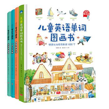 4册德国专注力游戏+儿童英语单词图画书有声伴读少儿英语逻辑思维训练书籍儿童绘本4-8-12岁幼儿早教读物益智游戏大找不同迷宫书