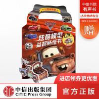【童书特价】赛车总动员3 炫酷模型益智贴纸书 山地越野赛 美国迪士尼公司