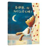 泰迪熊,你为什么还不睡?,中信出版社9787508699844【新华书店,正版现货】