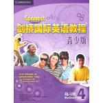 剑桥国际英语教程4青少版练习册