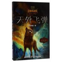 中国原创奇幻动物小说・动物特战队:天外飞弹
