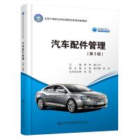 汽车配件管理(第3版)