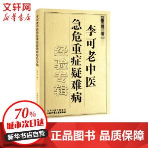 李可老中医急危重症疑难病经验专辑 山西科学技术出版社