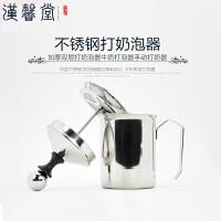 汉馨堂 手动奶泡壶 双层不锈钢打奶泡器拿铁花式咖啡牛奶杯拉花搅拌机家用手动奶泡机