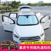 于17款福特翼虎遮阳挡车窗防晒隔热太阳挡防紫外线遮阳板改装 汽车用品