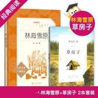 林海雪原+草房子 2本套装 童年曹文轩 人民文学出版社学生版青少年无删减