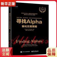 寻找Alpha:量化交易策略 (美)Igor Tulchinsky(伊戈尔・图利钦斯基) 9787121331367